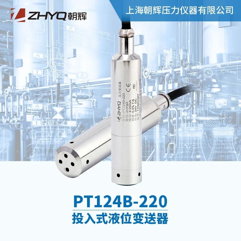 衛生型液位變送器