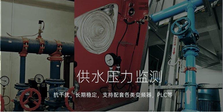 传感器供水压力监测